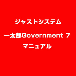 一太郎Government 7 マニュアル [ライセンスソフト用マニュアル]