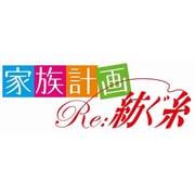 家族計画 Re:紡ぐ糸 通常版 [PS3ソフト]