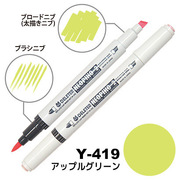 Y-419 [アルコールマーカー NEOPIKO2(ネオピコ2) アップルブリーン]
