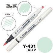 Y-431 [アルコールマーカー NEOPIKO2(ネオピコ2) メロン]