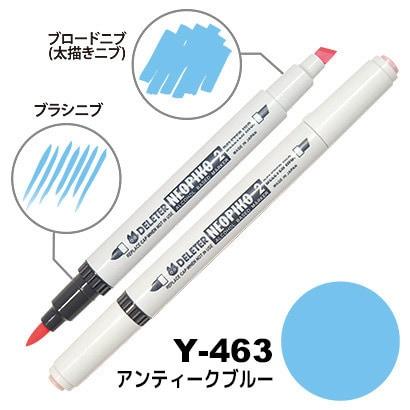 Y-463 [アルコールマーカー NEOPIKO2(ネオピコ2) アンティークブルー]