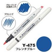Y-475 [アルコールマーカー NEOPIKO2(ネオピコ2) フレンチブルー]