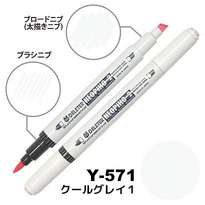 ネオピコ2 Y-571 クールグレイ1