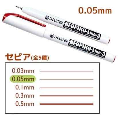 ネオピコライン3 セピア 0.05mm