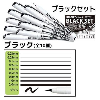 ネオピコライン3 ブラックセット10