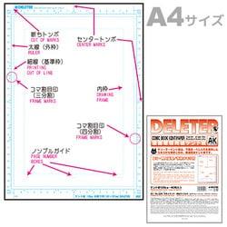 201-1101 [デリーター原稿用紙 A4メモリ付 AKタイプ 135kg B5・同人誌用 ケント紙]
