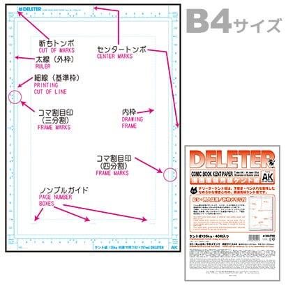 201-1103 [デリーター原稿用紙 B4メモリ付 AKタイプ 135kg プロ・投稿用 ケント紙]