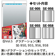 デリータースクリーントーンセット Vol.5 [グラデーション(薄)]