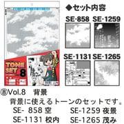 デリータースクリーントーンセット Vol.8 [背景]