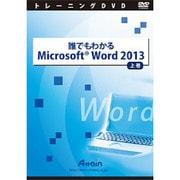 誰でもわかるMicrosoft Word 2013 [上巻]