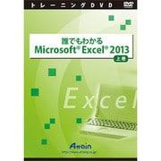 誰でもわかるMicrosoft Excel 2013 [上巻]