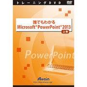 誰でもわかるMicrosoft PowerPoint 2013 [上巻]