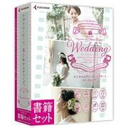 デジカメde!!ムービーシアター4 Wedding 書籍セット [Windows]