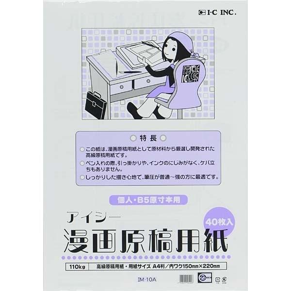10500 IM-10Aアイシー マンガ原稿用紙 110kgA4