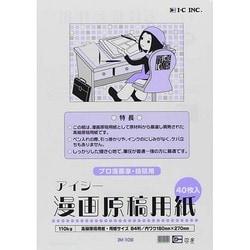 10550 IM-10Bアイシー マンガ原稿用紙 110kgB4