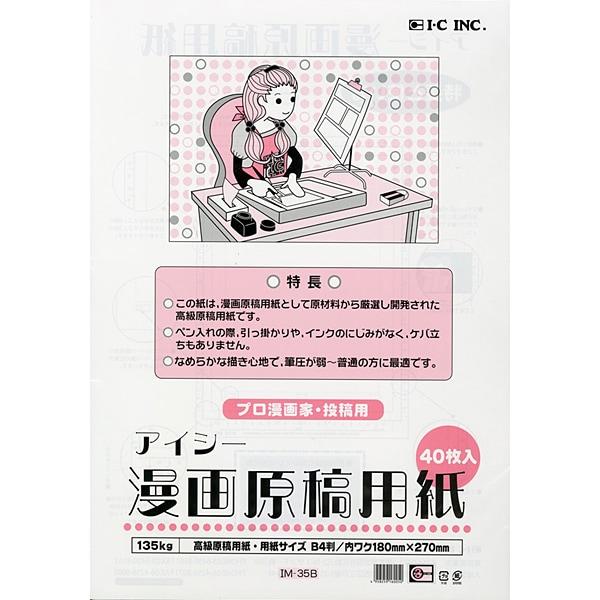 16005 IM-35Bアイシー マンガ原稿用紙 135kg B4
