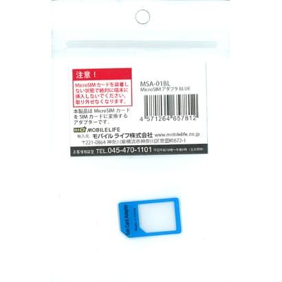 MSA-01BL [MicroSIMアダプタ1枚入りブルー]