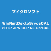 WinRmtDsktpSrvcsCAL 2012 JPN OLP NL UsrCAL [ライセンスソフト]