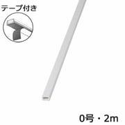 00-4171 [テープ付モール 0号 白 2m]