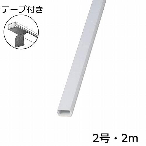 00-4173 [テープ付モール 2号 白 2m]