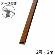 00-4189 [テープ付モール 2号 オーク 2m]