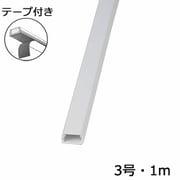 00-4120 [テープ付きモール 白 3号 1m 1本]