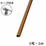 00-4124 [テープ付きモール 茶 1号 1m 1本]