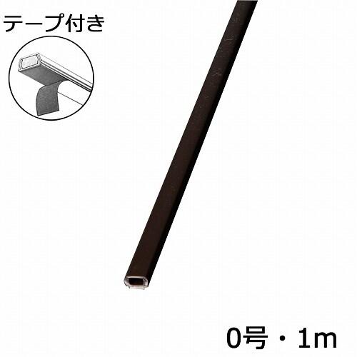 00-9862 [テープ付きモール チョコ 0号 1m 1本]
