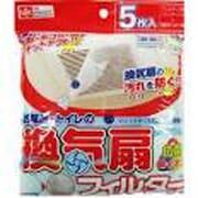 S310 [お風呂・トイレ換気扇フィルター 5枚]