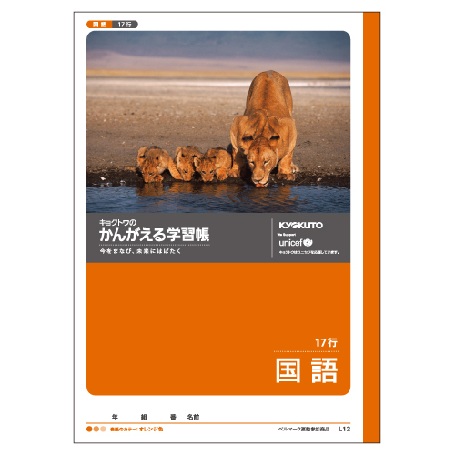 L12 [かんがえる学習帳・国語(17行)]