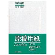 OSGKA4 原稿用紙 A4