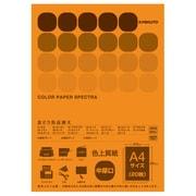 CPC02 カラーペーパースペクトラ [だいだい]