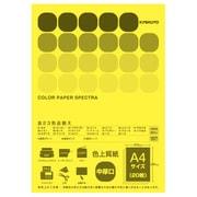 CPC09 カラーペーパースペクトラ [きいろ]