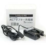 AC-BOX79SBK [スマートフォン用AC充電器出力1Aタイプ SoftBank用 ブラック]