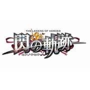 英雄伝説 閃の軌跡 限定ドラマCD同梱版 [PS3ソフト]