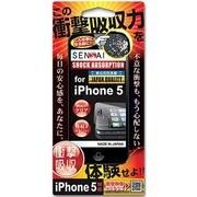 SENSAI衝撃吸収iPhone5 [SI5-06]