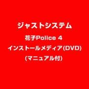 花子Police 4 インストールメディア(DVD)(マニュアル付) [ライセンスソフト]