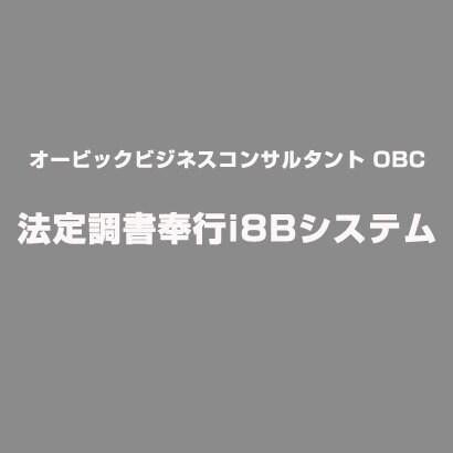 法定調書奉行i8Bシステム [ライセンスソフト]