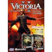 ヴィクトリア2 コレクション 完全日本語版 [Windowsソフト]