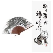 441 [岡本肇 扇子と手ぬぐいのギフト 龍波(ギフト)]
