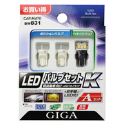 BW 831 [GIGA LEDバルブセットK Aセット]