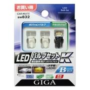BW 832 [GIGA LEDバルブセットK Bセット]