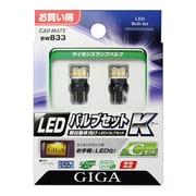 BW 833 [GIGA LEDバルブセットK Cセット]