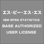 IBM SPSS STATISTICS BASE AUTHORIZED USER LICENSE [ライセンスソフト]