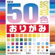 1008 50色折り紙 15.0 [60枚入り]