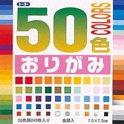 1015 50色折り紙 7.5cm [240枚入り]