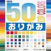 1023 50色折り紙 24.0 [60枚入り]