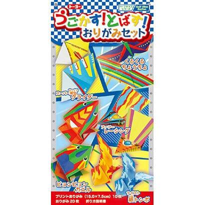 5126 動かす!飛ばす!折り紙セット