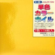 66011 カラーホイル 15cm 14枚 金 [折り紙]