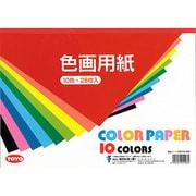 106103 色画用紙 B4 [10色・28枚入]